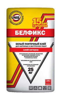 ЮНИС Белфикс - клей плиточный белый (25 кг)