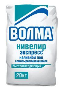 ВОЛМА НИВЕЛИР Экспресс - наливной пол (5 - 100мм) (20 кг)