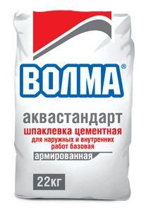 ВОЛМА Аквастандарт - армированная цементная шпаклевка (22 кг)