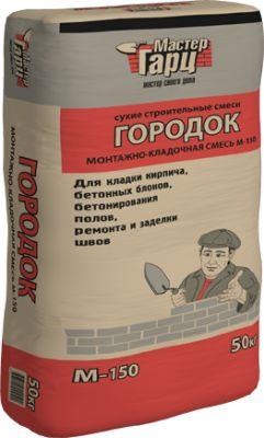 """Смесь монтажно-кладочная М-150, М-200 ГОРОДОК """"Мастер Гарц"""" (50 кг)"""